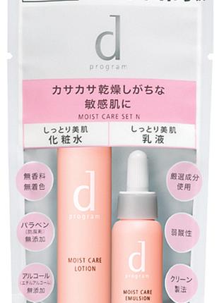 Мини-набор shiseido d-program moist care (увлажнение) япония