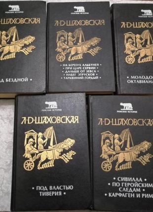 Книги комплект. римская империя.
