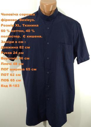 Мужская рубашка фирменная bexleys размер хl