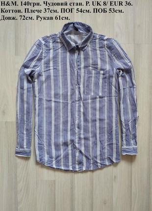 Рубашка в полоску размер 42 сорочка у смужку розмір 42