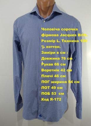 Мужская рубашка фирменная jacques britt размер l