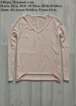 Пуловер красивого пудрово-персикового цвета