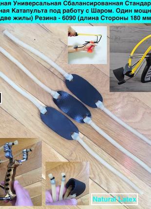 Универсальная Одинарная Катапульта 6090 резина рогатка