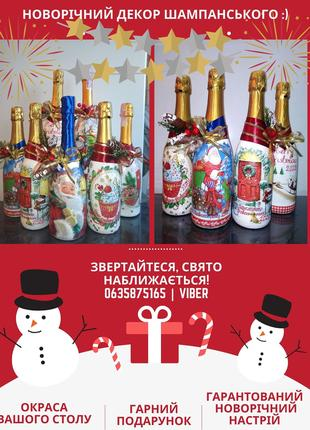Декор новорічного шампанського
