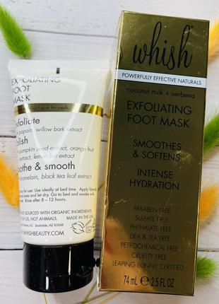 Скраб-маска для ног whish exfoliating foot mask