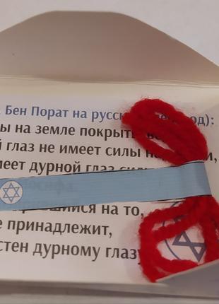 Красная нить из Ерусалима. Оберег. 10 шт. в лоте.