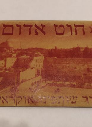 Красная нить из Ерусалима. Оберег.