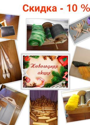 Инструменты для обрабротки шерсти