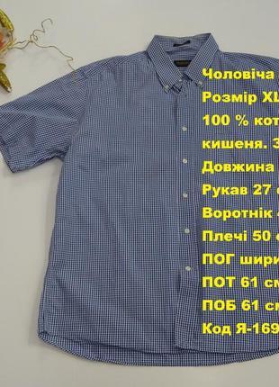 Мужская рубашка размер хl