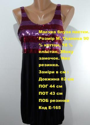 Маечка блуза пайетки размер м