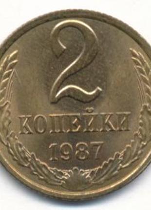 Монета СССР 2 копейки 1987 год