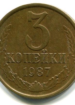 Монета СССР 3 копейки 1987 год