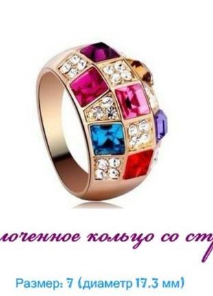 Позолоченное кольцо со стразами. Размер 7
