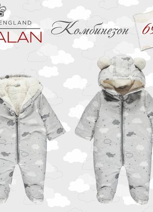 Продам зимний комбинезон MATALAN для малышей 3-6 месяцев