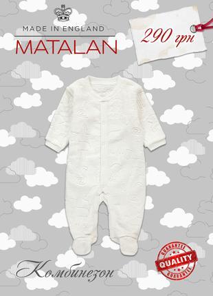 Супер-мягкий флисовый комбинезон MATALAN для девочки или мальчика