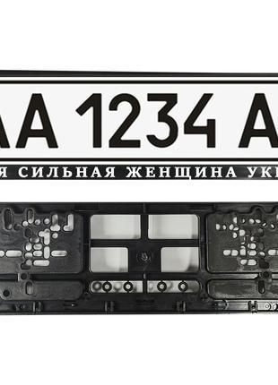 """Именная рамка под гос номер авто """"самая сильная женщина украин..."""