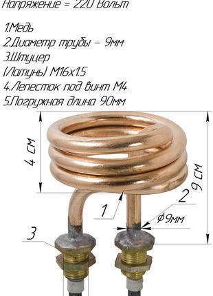 Дистиллятор медный 2,0 кВт М16х1,5 спиралевидный