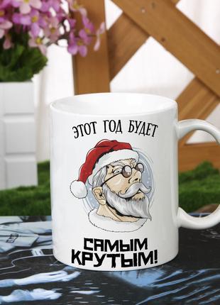"""Новогодняя чашка """"Этот год будет самым крутым"""""""