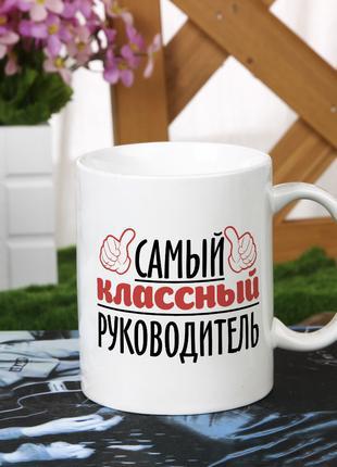Чашка с приколом для школьного учителя сюрприз подарок на день...