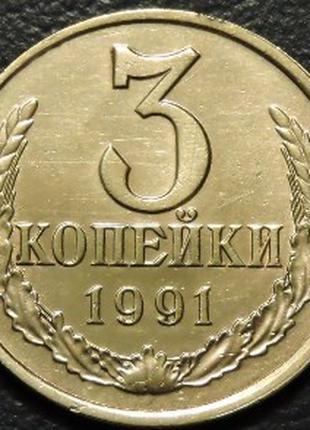 Монета СССР 3 копейки 1991 год