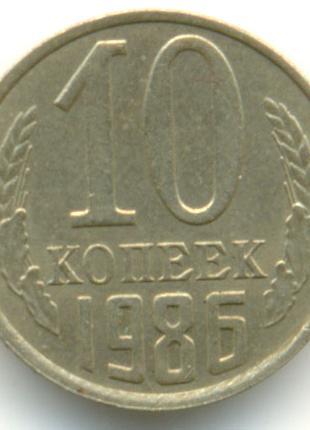 Монета СССР 10 копеек 1986 год