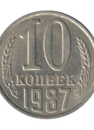 Монета СССР 10 копеек 1987 год