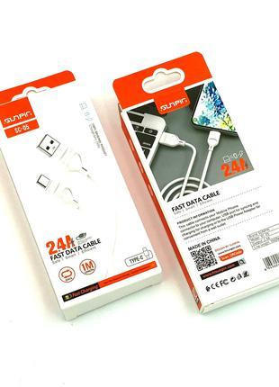 USB кабель / Дата кабель Sunpin SC-05 TYPE C 2.4A White