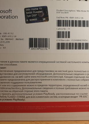 Операционная система  Windows 10 Home 64-bit Russian (KW9-00132)