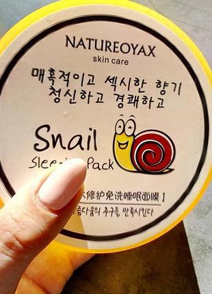 Ночная увлажняющая маска для лица и тела natureoyax snail