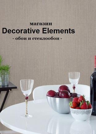 Обои и стеклообои  маг.Decorative Elements