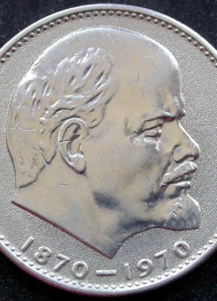 Монета СССР 1 рубль 1970 год