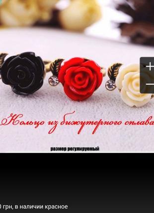 """Кольцо """"Роза"""", регулируемый размер"""