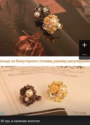 """Кольцо """"Шик"""", золотое, размер регулируется"""