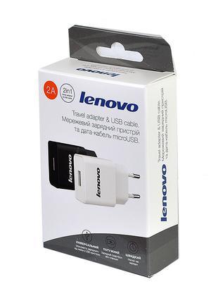 Сетевое зарядное Lenovo 2A + кабель microusb