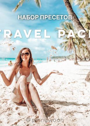 Travel, подорож, пресети, Lightroom, путишествие