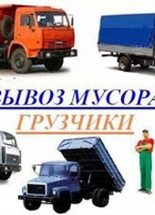 Вывоз мусора разнорабочие грузчики  без выходных Одесса