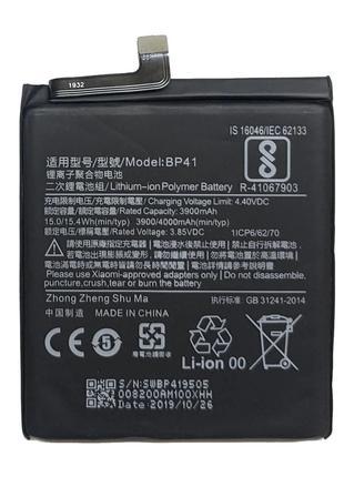 Батарея (аккумулятор, акб) BP41 для Xiaomi Mi 9T, Xiaomi Redmi...