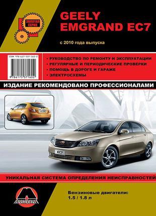 Geely Emgrand EC7. Руководство по ремонту и эксплуатации. Книга.