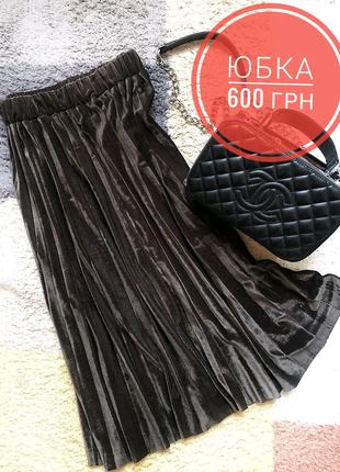 Плиссированная юбка 600 грн