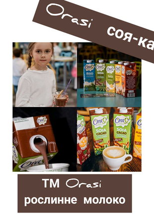 Рослинне молоко Орасі з какао
