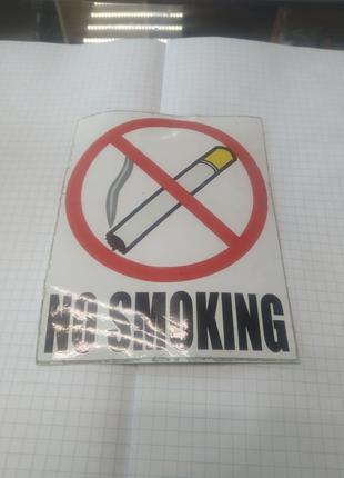 "Наклейка ""No smoking"""