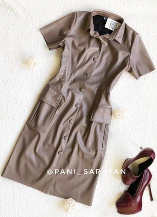 Плаття шкіряне бежевого кольору