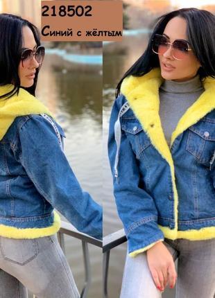 Куртка джинсовая с жёлтым мягким мехом