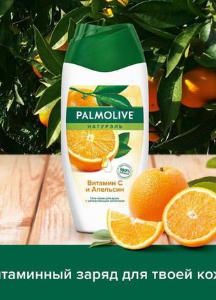 Гель-крем для душу palmolive натурель вітамін с і апельсин 250 мл