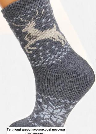 Носки шерстяні махрові термо теплі новорічні махровые шерстяны...