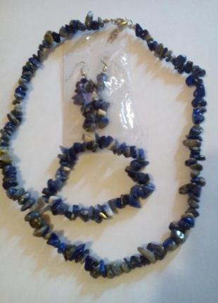 Комплект из камней  лазурита