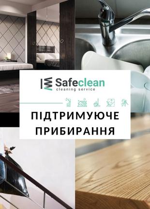 Клінінг - Львів - підтримуюче прибирання