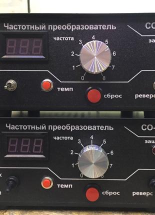 Частотный преобразователь СО-1-35 (частотник) на 5кВт 220В