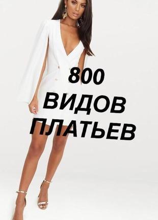 👑♥️final sale 2019 ♥️👑  белое платье пиджак с глубоким вырезом