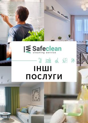 Клінінг - професійні послуги прибирання - Львів - ІНШЕ